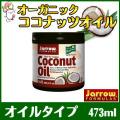 ココナッツオイル,Coconut Oil,ミランダカー,サプリマート本店