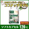 ココナッツオイル,ソフトジェル,Coconut Oil,ミランダカー,サプリマート本店