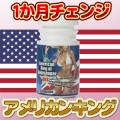 高品質ダイエットサプリ通販、口コミ人気サプリメント,海外サプリメント,アメリカンキングオブボディシェイパー強力ダイエットサプリ