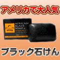 アフリカ石鹸  ニキビ トラブル肌に ブラック石鹸
