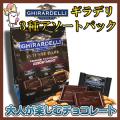 Ghirardelli Chocolate,ギラデリインテンスダーク,アソートパック,詰め合わせ,サンフランシスコ,高品質チョコ,サプリマート本店