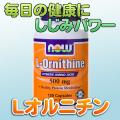 L-オルニチン500mg   しじみ 肝臓強化 脂肪燃焼効率 二日酔い L-アルギニン1000mg 健康管理