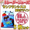 Trader Joe's,トレーダージョーズ,エコバッグ,サンフランシスコ,北カリフォルニア,サプリマート本店
