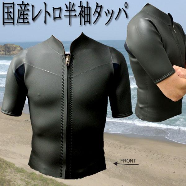 レトロタイプ 半袖タッパ