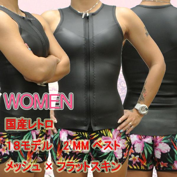国産 女性用 ウェット