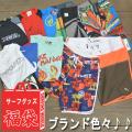 【福袋】ブランド色々 ビーチに直行!サーフパンツ+ラッシュガード+Tシャツの合計3点セット【送料無料7980円】