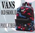 VANS/バンズ ヴァンズ OLD SKOOL 2 BACKPACK POOL VIBES 鞄 リュック バックパック