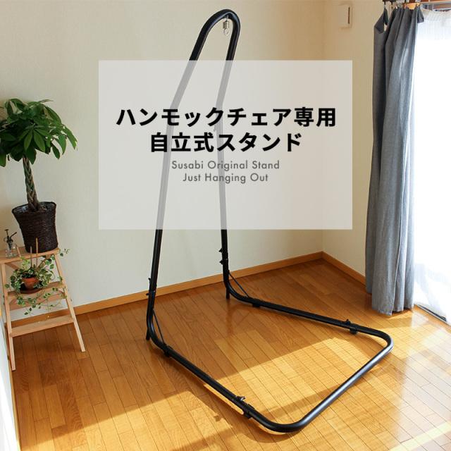 Susabi(すさび)  ハンモックチェア スタンド 自立式 鉄製 ブラック 耐荷重150kg