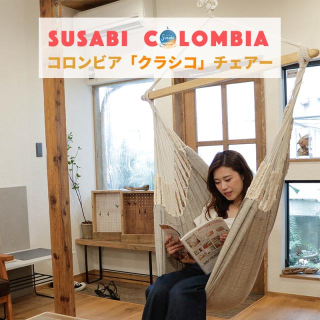 【卸販売専用】Susabi(すさび) ハンモックチェア クラシコ