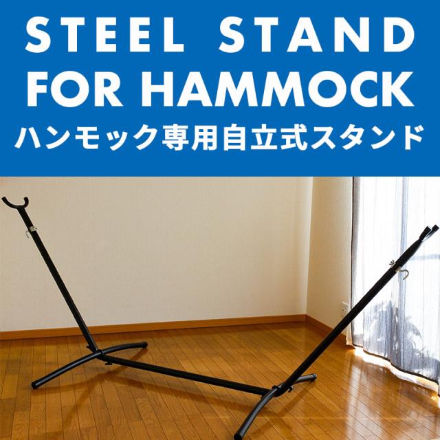 【卸販売専用】Susabi(すさび)  ハンモック スタンド 自立式 鉄製 ブラック 耐荷重200kg