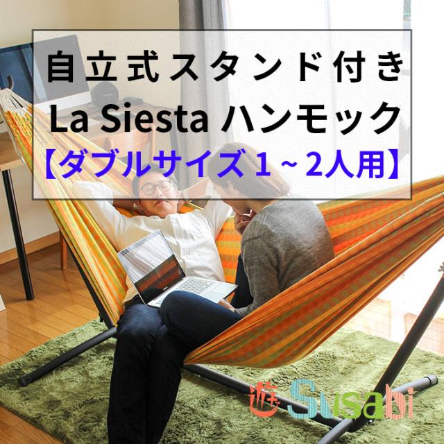 La Siestaラシエスタハンモック