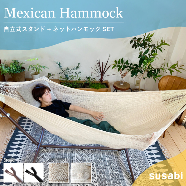 Susabi(すさび) メキシカンハンモック ダブルサイズ 自立式スタンドセット コットン