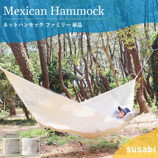 メキシカン ハンモック ファミリーサイズ [単品・ロープ別売り]