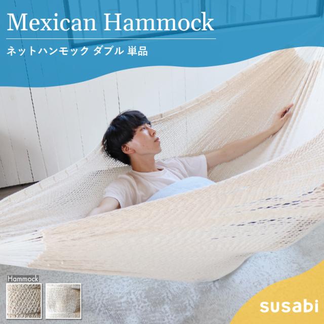 メキシカン ハンモック ダブルサイズ [単品・ロープ別売り]