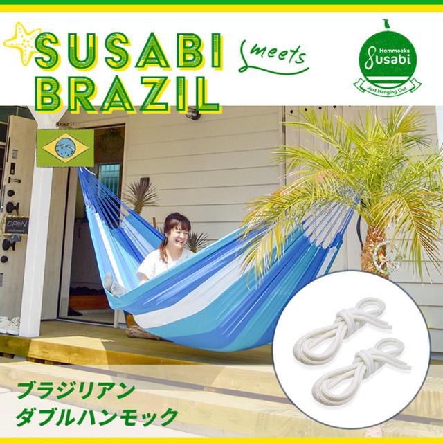 15%OFF【アウトレット】Susabi ハンモック ダブル ブラジル + ロープ3m×2本セット