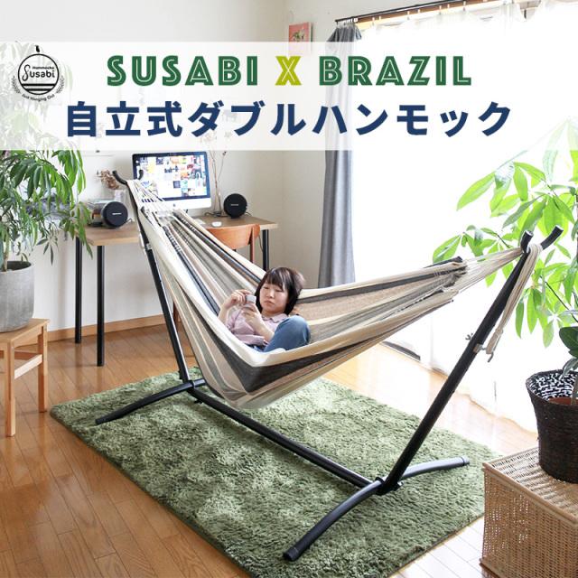 【卸販売専用】Susabi(すさび) ブラジリアンハンモック ダブルサイズ 自立式スタンド