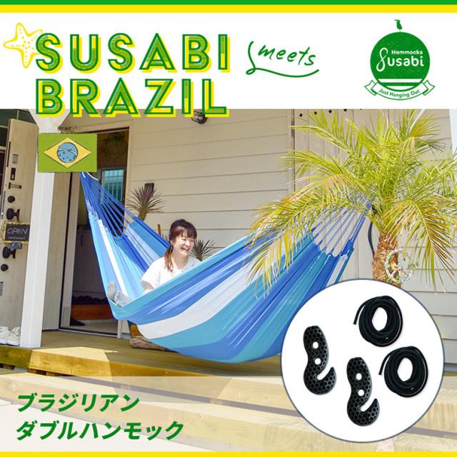 13%OFF【アウトレット】Susabi ハンモック ダブル ブラジル + ロープ4m&アジャスターセット