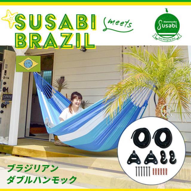 12%OFF【アウトレット】Susabi ハンモック ダブル ブラジル + ロープ4m&アジャスターセット