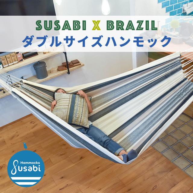 Susabiブラジリアンハンモック・ダブルサイズ