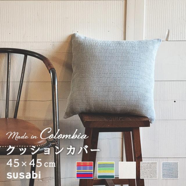 すさび コロンビア クッションカバー 45cm×45cm susabi ハンモック用  [クッション本体つき]