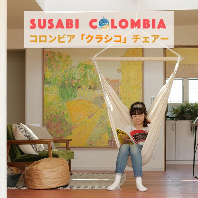 ハンモックチェア すさび Classico(クラシコ) 110cm幅 [単品・ロープ別売り]