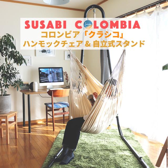 【卸販売専用】Susabi(すさび)  ハンモックチェア クラシコ 自立式 スタンド セット
