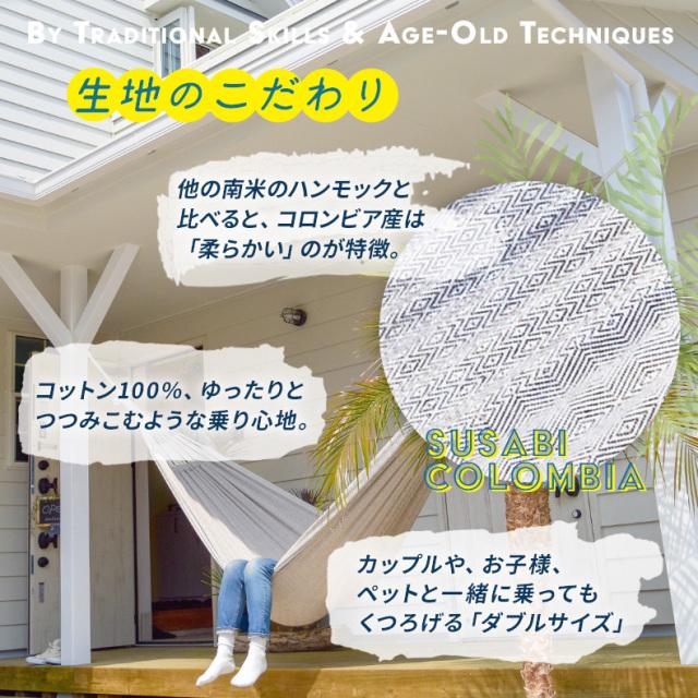 ハンモック コロンビアン ダブルサイズ Susabi(すさび) 自立式スタンド 大人1~2人用