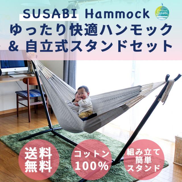 【本店限定】ハンモック コロンビアン シングルサイズ Susabi(すさび) 自立式スタンドセット