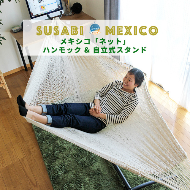 Susabi(すさび) ハンモック 自立式スタンド 大人1~2人用 コットン メキシカン ダブルサイズ スタンドセット