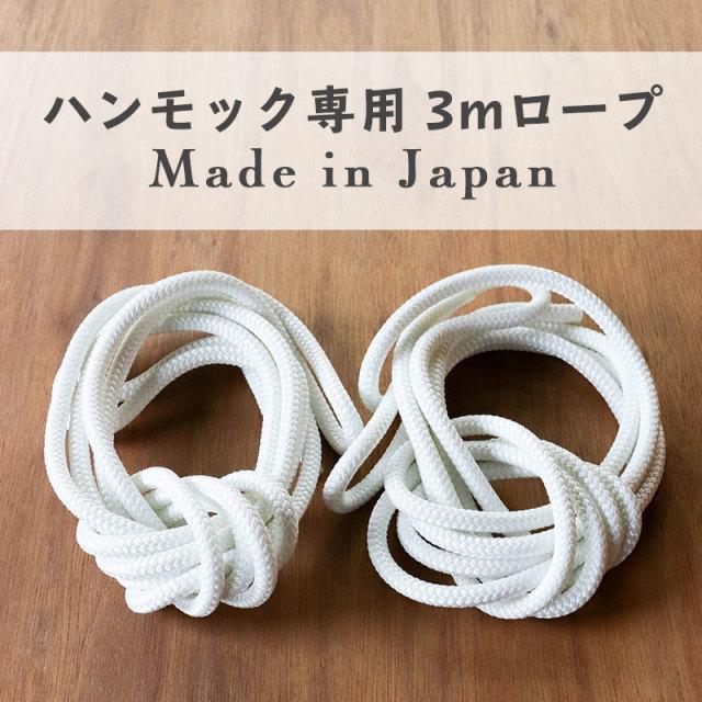ハンモック専用ロープ2本
