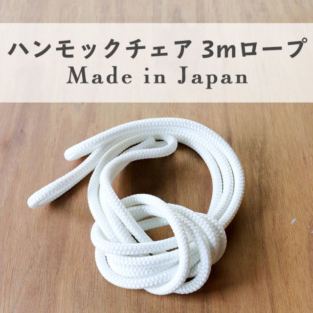 ハンモックチェア専用ロープ