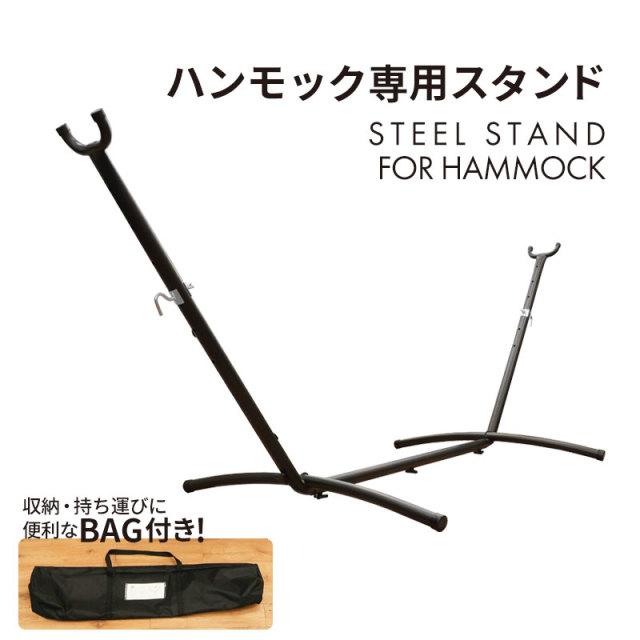 Susabi(すさび)  ハンモック スタンド 自立式 鉄製 ブラック 耐荷重200kg