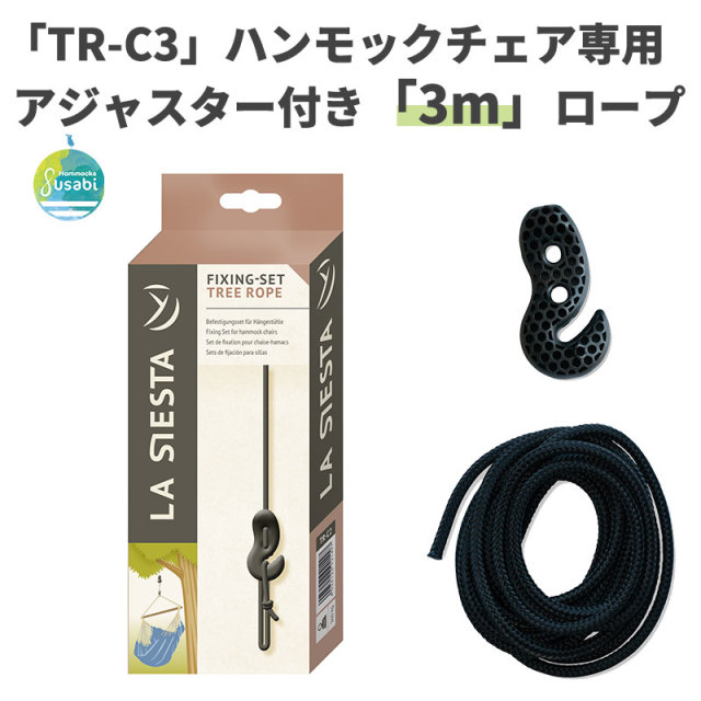 ロープ 日本製 ホワイト 3m 1本