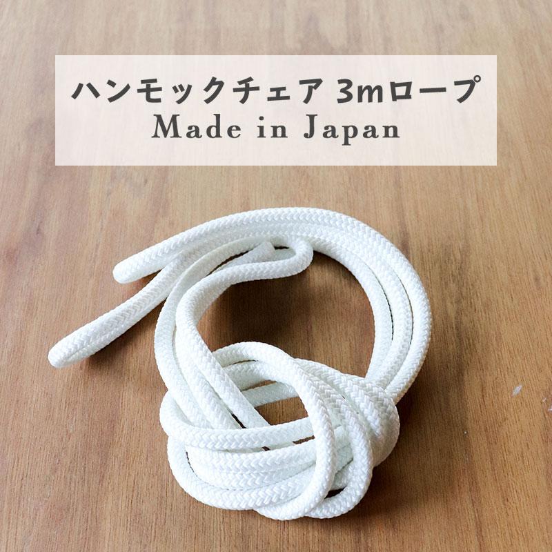 ロープ 日本製 ホワイト 3m × 2本