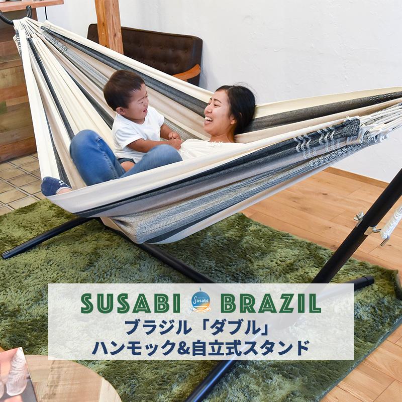 Susabi (すさび) ハンモック ブラジル製 ダブル スタンドセット 大人1~2人用 + スタンドセット
