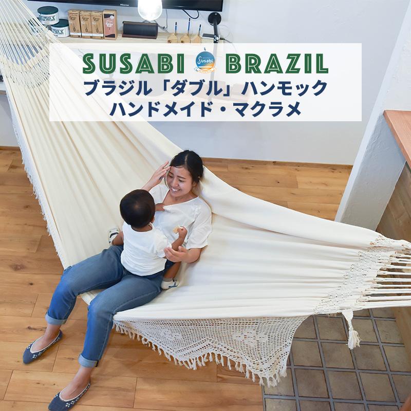 Susabi (すさび)ハンモック ブラジル製 ダブル 大人1~2人用