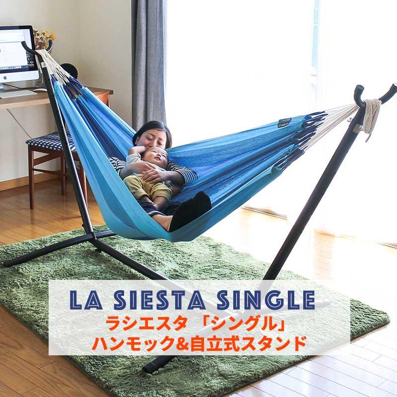 La Siesta(ラシエスタ) ハンモック シングル 大人1人用