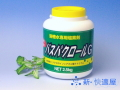 バスパクロールG(浴槽水塩素剤)《顆粒タイプ》