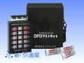 DPDテストキット(残留塩素測定器)