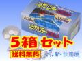 レジオハンター・ミニタブレット5箱