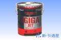 速効浸透型強力ハクリ剤 『ニュー ギガジェット』 (18L)