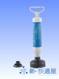 真空式パイプクリーナーPR870(三栄水栓)