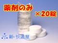 錠剤タイプ尿石除去剤「トレピカワンT50」(薬剤のみのタイプ)