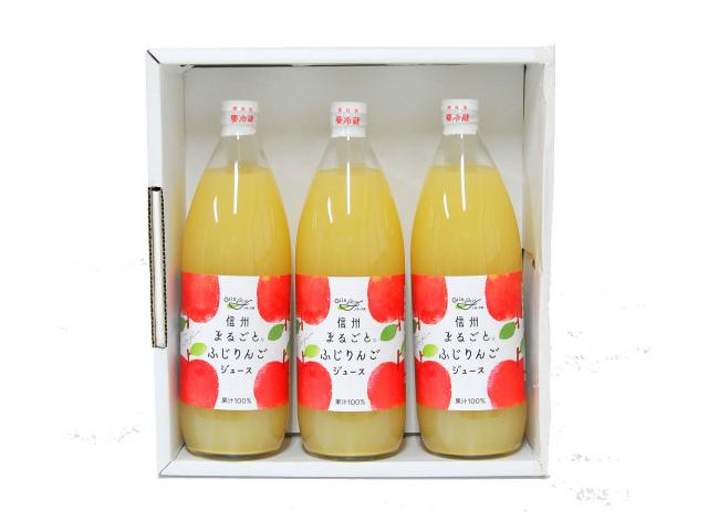 長野県ふじりんごジュース3本入り 無調整酸化防止剤不使用無添加