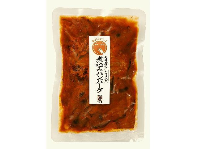 すや亀のレトルト・味噌屋の煮込みハンバーグ