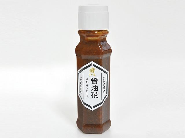 醤油糀にんにくドレッシングソース  すや亀しょうゆ糀にんにく565009
