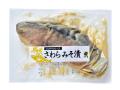 「さわらみそ漬1切入(約100g)」/635[冷凍食品]