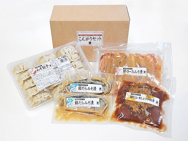 すや亀冷凍総菜4種類セット ギンダラ ロース味噌漬