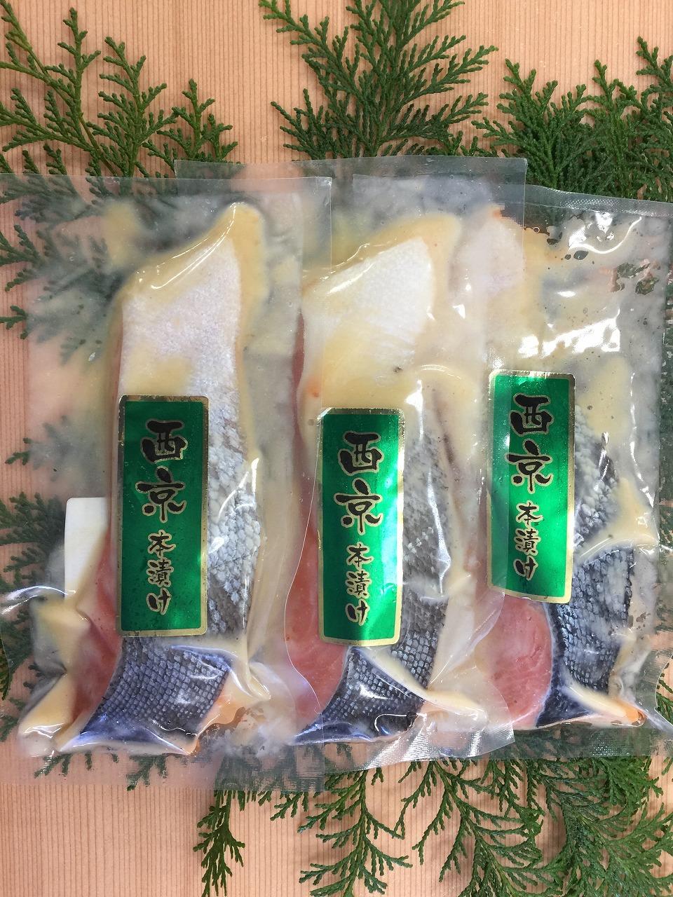 西京漬け 鮭 1枚