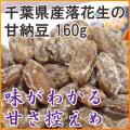 千葉県産落花生の甘納豆 【160g】 [甘さ控えめ]